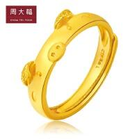 周大福十二生肖猪萌宠猪足金黄金戒指计价F187617精品