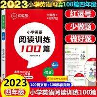 阳光同学课时优化作业英语四年级上册英语外研版2021秋