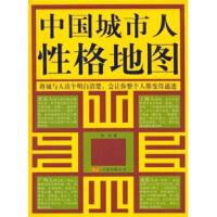 【二手旧书8成新】中国城市人性格地图 郭俊 9787806017395