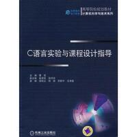 【二手旧书8成新】C语言实验与课程设计指导 曹哲 9787111288633