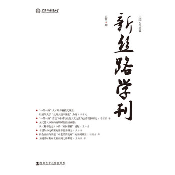 新丝路学刊(总第8期)(pdf+txt+epub+azw3+mobi电子书在线阅读下载)