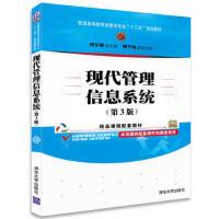 【二手旧书8成新】现代管理信息系统(第3版 郭东强 9787302342373