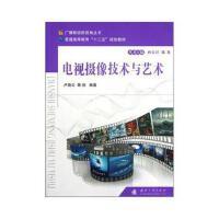 【二手旧书8成新】电视摄像技术与艺术 卢晓云 9787118080315
