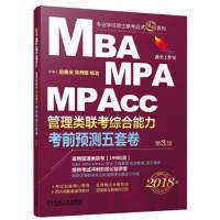 【二手旧书8成新】2018精点教材 MBA、MPA、MPAcc管理类联考 综合能力考前预测五套卷 第3版(数 赵鑫全,