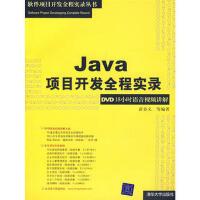 【二手旧书8成新】Java项目开发全程实录(配(软件项目开发全程实录 苗春义 9787302172338