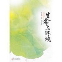 【二手书9成新】 生命与环境 范太华,朱颖著 中南大学出版社有限责任公司 9787548705154