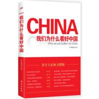 【二手书9成新】 我们为什么看好中国 张维为 等 东方出版社 9787520700702