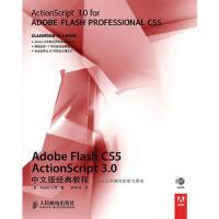 【二手书9成新】 Adobe Flash CS5 ActionScript 3 0中文版经典教程 (美)Adobe公司