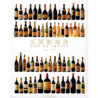 【旧书二手9成新】法国葡萄酒 刘沙,唐勇 上海文化 9787806466360