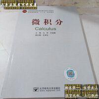 【二手旧书9成新】微积分 /马军 北京邮电大学出版社