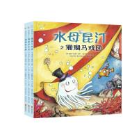 水母昆汀系列(全3册)