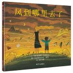 信谊世界精选图画书-风到哪里去了