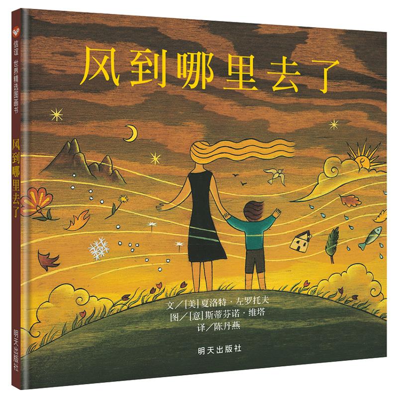 信谊世界精选图画书·风到哪里去了
