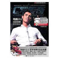 正版现货足球杂志《C罗传奇专辑》C罗无双精装足球周刊