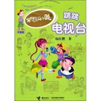 【旧书二手书8新正版】 淘气包马小跳系列升级版:跳跳电视台  杨红樱   97