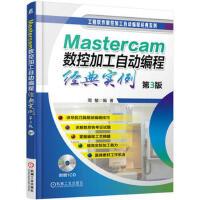 【二手旧书8成新】Mastercam数控加工自动编程经典实例 第3版 周敏 9787111533320