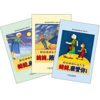 超级姥姥和淘气包(全3册)・小橘灯桥梁书
