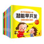 亲子早教最强大脑潜能开发 3-4岁 全8册