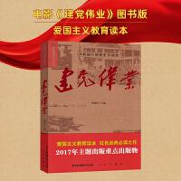 【人民出版社】建党伟业(共和国三部曲史学读本)
