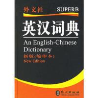 【二手旧书8成新】英汉词典(缩印本 非常英语词典编写组 9787119040882