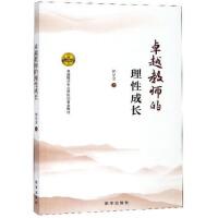 【二手旧书8成新】教师的理性成长/教师专业修炼的黄金教材 钟发全 9787516641132