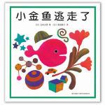 小金鱼逃走了 (日)五味太郎,(日)猿渡静子 9787513304948 新星出版社