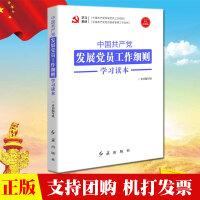 中国共产党发展党员工作细则学习读本 2020年新版 红旗出版社 根据发展党员工作细则党员教育管理工作条例修订
