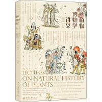 植物博物学讲义 北京大学出版社