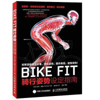 BIKE FIT :骑行姿势设定指南