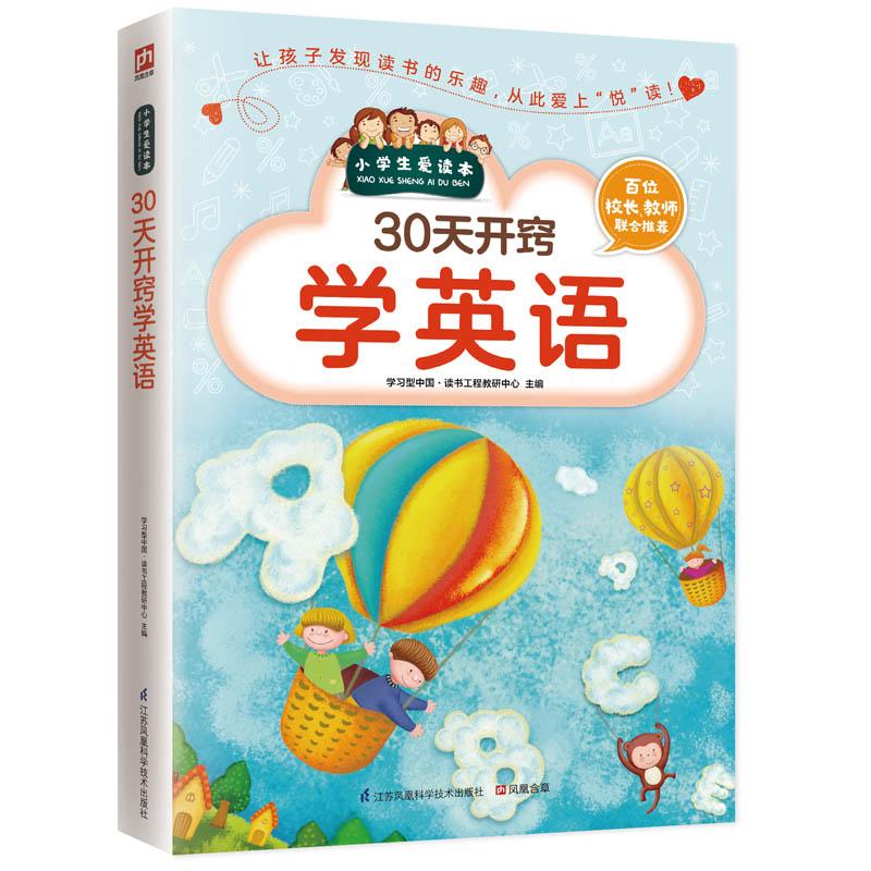 """30天开窍学英语让孩子发现读书的乐趣,从此爱上""""悦""""读!"""