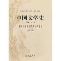 【二手旧书8成新】中国文学史--魏晋南北朝隋唐五代卷 方铭 9787544532136