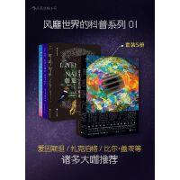 风靡世界的科普系列01:爱因斯坦、扎克伯格、比尔・盖茨等诸多大咖推荐(经典科普读物,满足你对世界所有好奇!套装共5册。