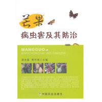 芒果病�x害及其防治
