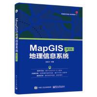 【二手旧书8成新】MapGIS地理信息系统(第3版 吴信才 9787121327346