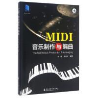 【二手旧书8成新】MIDI音乐制作与编曲(附 庄曜,章崇彬 9787556601295