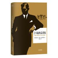 """了不起的盖茨比 村上春树一生挚爱的选择,世界文学史""""完美之书""""电影""""了不起的盖茨比""""导演巴兹・鲁曼推荐中文简体版,世界"""