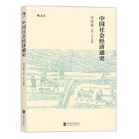 中国社会经济通史 9787550274280