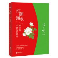 【二手书9成新】 红颜露水 张小娴 北京联合出版公司 9787550232709