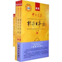 中日交流标准日本语 初级 标日日语学习套装(含主教材、同步练习、词汇手册)(此版本无激活码)