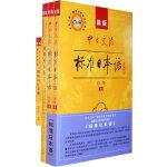 中日交流标准日本语初级学习套装(含主教材、同步练习、词汇手册)(此版本无激活码)