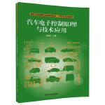汽车电子控制原理与技术应用