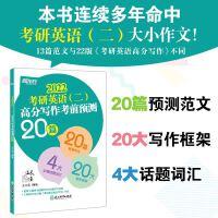【现货正版】王江涛作文2020考研英语高分写作考前预测20篇 新东方