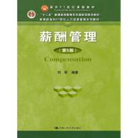 【二手旧书8成新】薪酬管理(第五版/ 刘昕 9787300249209