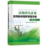 县级供电企业配网抢修指挥管理手册(第二版)