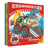 杰克的神奇机器大冒险 精装(全4册)