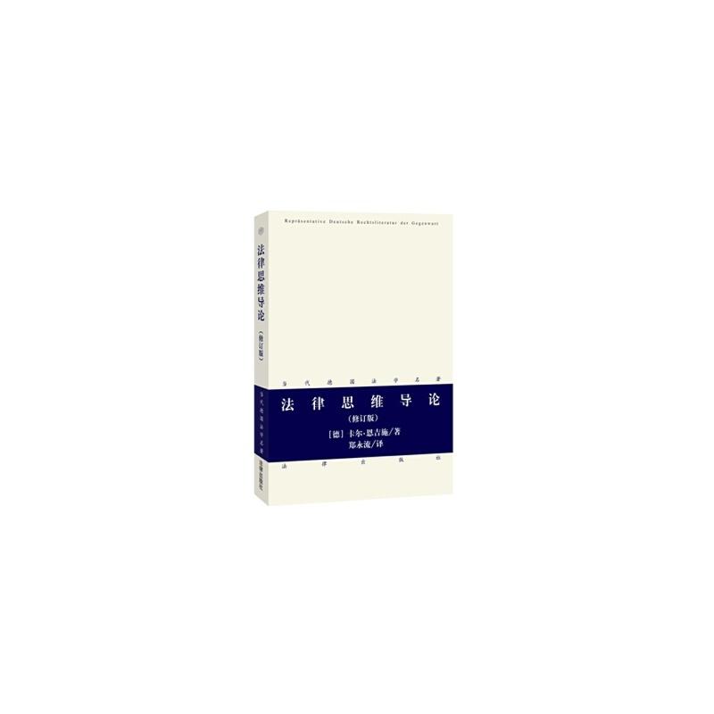 【TH】法律思维导论(修订版) (德)恩吉施,郑永流 法律出版社 9787511863256 亲,全新正版图书,欢迎购买哦!