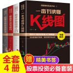 股票获利实战大全书籍全套4册 股票入门基础知识教程 股票趋势技术分析股票k线战法 股票基金理财类书籍个人投资从零开始学理
