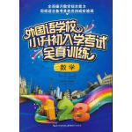 外国语学校小升初入学考试全真训练 数学