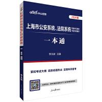 上海警察考试用书 中公2020上海市公安系统、法院系统警察学员招录考试专用教材一本通