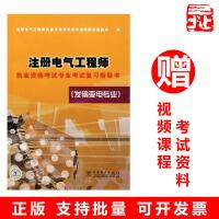 注册电气工程师专业考试复习指导书(发输变电专业)